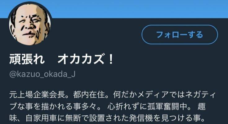岡田和生のTwitter登場時