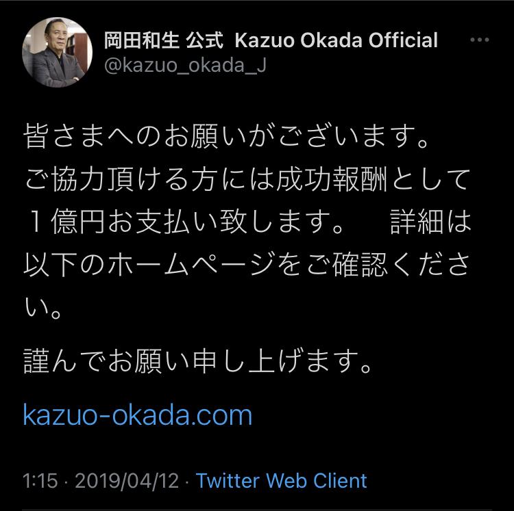 岡田和生のツイート