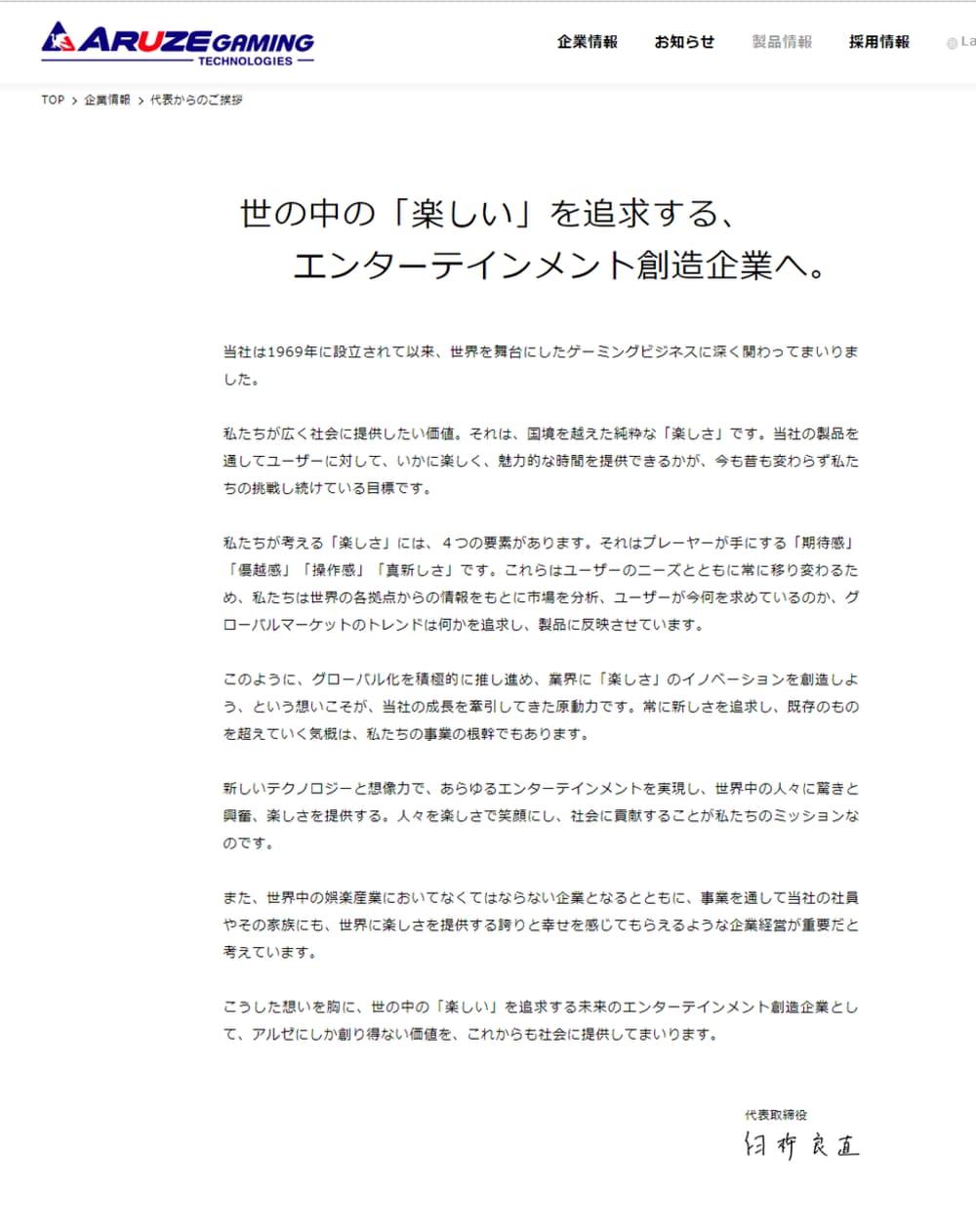 臼井孝裕辞任公表後