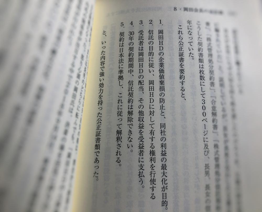 段勲著「カジノミクスの賽は投げられた」の本文