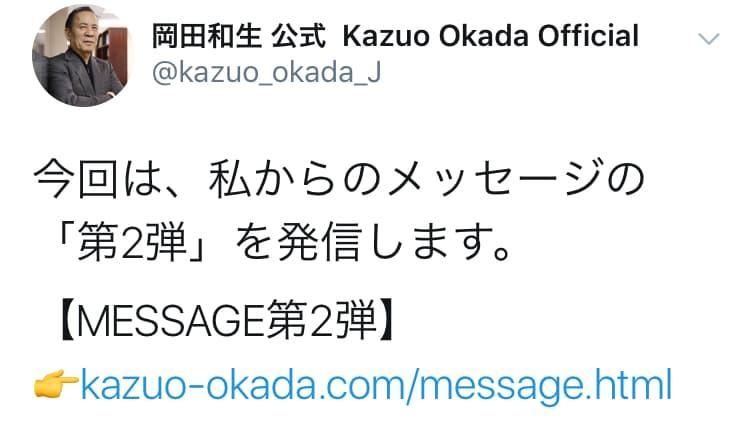 岡田和生のTwitter