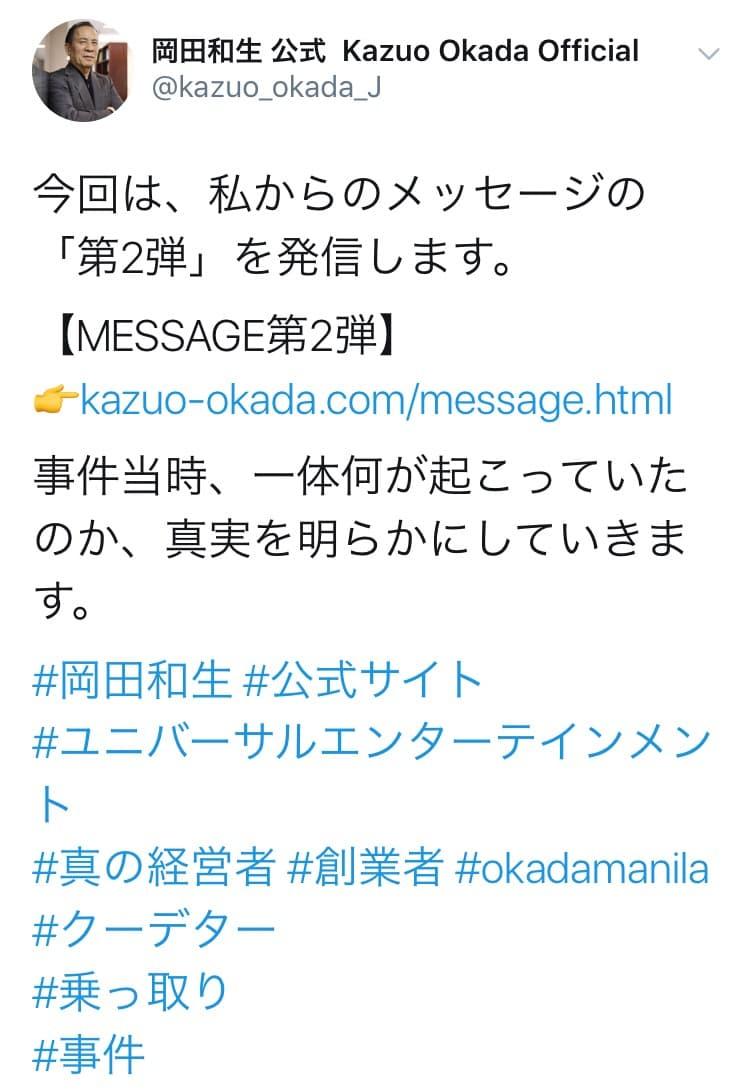 嘘をつく岡田和生