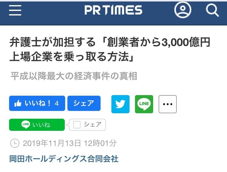 岡田和生に悪用されたPR TIMES