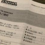 ユニバーサルエンターテインメント株主総会招集通知