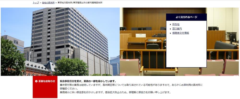 東京地方裁判所のウェブサイト