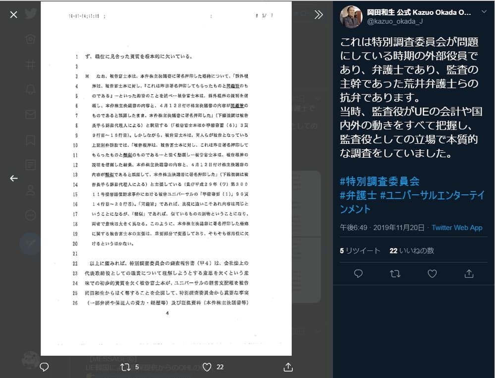 岡田和生と荒井裕樹の関係