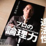 荒井裕樹弁護士著「プロの論理力!」