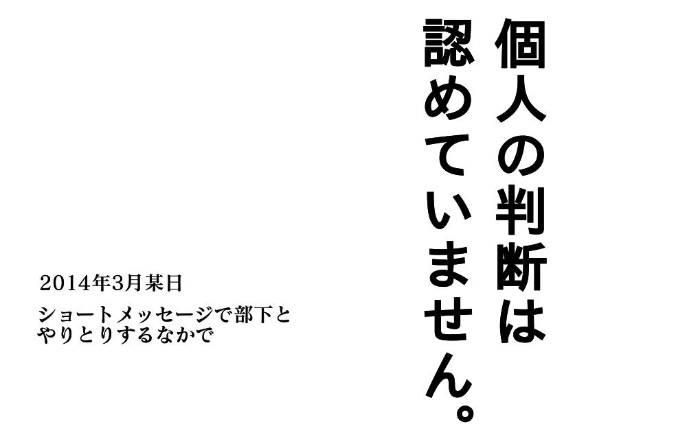 岡田和生の問題発言