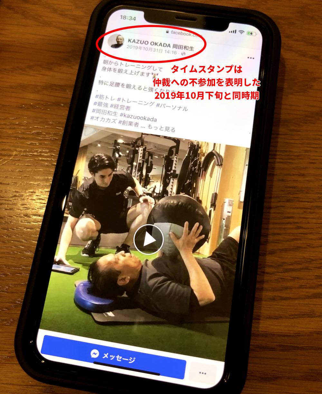 トレーニング中の岡田和生