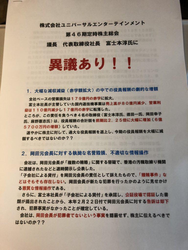 岡田和生陣営がユニバーサルエンターテイメントの株主総会で配ったビラ(1ページ目)