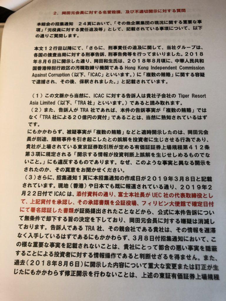 岡田和生陣営がユニバーサルエンターテイメントの株主総会で配ったビラ(3ページ目)