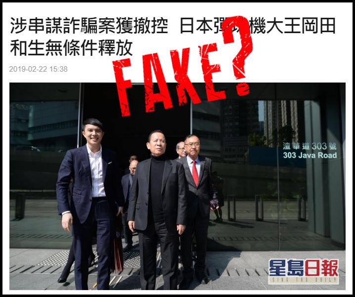 岡田和生の「無条件釈放宣言」はフェイクか