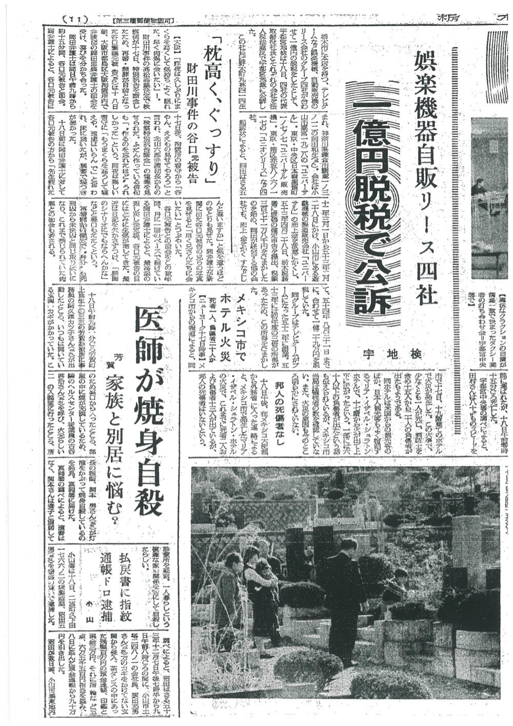 岡田和生氏が脱税で起訴されたことを伝える栃木新聞の一面